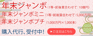 宝くじ代行吉宝年末ジャンボ600-1