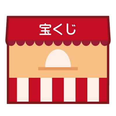 大阪駅前第4ビルの宝くじの買い方は?当選金額、枚数も実績の高い大阪駅前第4ビル宝くじ特設売り場では、宝くじファンにはたまらない、ワクワク感もある特有の買い方が可能です。大阪駅前第4ビルの宝くじの買い方について簡単にまとめています。大阪駅前第4ビルの宝くじの買い方400