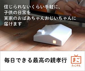 まごチャンネル口コミ評判300