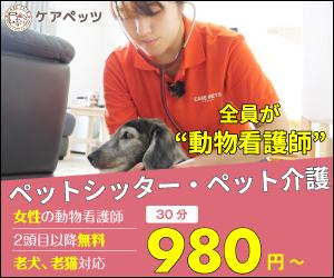 世田谷ペトシッター比較ケアペッツ、世田谷区ペットシッター300-2