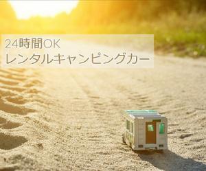 ロードクルーズ口コミ評判400-2