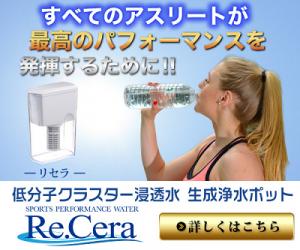 リセラ低分子クラスター浸透水バナー400