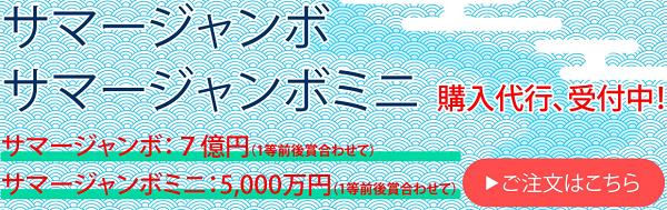 当たる宝くじ代行サマージャンボ2019吉宝600