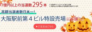 当たる宝くじ代行大阪駅前第4ビル600-2