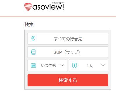 沖縄SUP(サップ)当日予約。アソビュー検索画面400-313