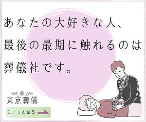 東京家族葬葬儀屋300