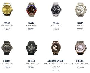高級腕時計サブスクバイセルハント商品