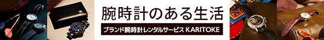カリトケサブスク時計レンタルランキング640。高級腕時計のサブスクレンタルカリトケ