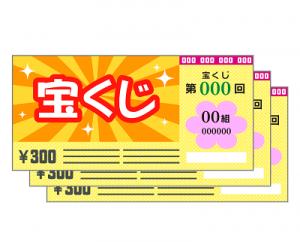 サマージャンボ宝くじ購入代行2