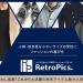 小柄で低身長の方に支持されるレトロピクスの評判は!?レトロピクスはXSサイズメンズ専門のブランドで、全商品XSサイズの有無を気にしなくてお気に入りが探せる点が好評です。レトロピクスXSサイズメンズ通販400
